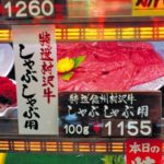 Beef on display in a market in Japan. (File photo)
